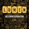 «Люмен» представил живую версию альбома «Без консервантов» (Слушать)
