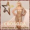 Кристина Орбакайте поделилась «Свободой» (Слушать)