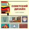 Киностудия им. Горького снимает документальный сериал про советский дизайн