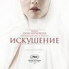 Эротическая драма «Искушение» Пола Верховена выйдет в российский прокат осенью (Видео)