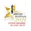 «Звезда Театрала» обнародовала лонг-лист претендентов на премию