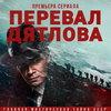 HBO Max купил права на «Перевал Дятлова»