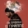 Кирилл Серебренников представит «Петровых в гриппе» в «Октябре»