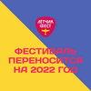 «ЛетчикФест» в Переславле-Залесском переносится на будущий год