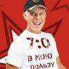 Олег Газманов отметит юбилей на «Дорожном радио»