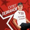 Олег Газманов отметил юбилей сборником «7:0 в мою пользу» (Слушать)