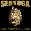Серега представил «многоликий» сборник