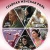 «Круиз по джунглям», «Зверополис» и «Малифисенту» покажут на фестивале «Главная женская роль»