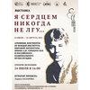 В Калининграде открылась выставка «Я сердцем никогда не лгу», посвященная Сергею Есенину