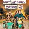 «Мир! Дружба! Жвачка! 2» признан самым популярным российским сериалом