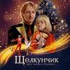«Щелкунчик» Евгения Плющенко вернется к новогодним праздникам