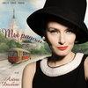 Алёна Долбик и Оркестр Сергея Мазаева выпустили альбом из песен прошлых лет (Слушать)