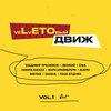 Рецензия: сборник «veLvETОвый движ (Vol. 1)»