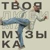 Рецензия: Владимир Дантес – «Твоя любимая музыка»