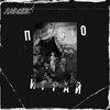 «Альянс» вспомнил о мрачном Средневековье в «Смерти под парусом» (Слушать)