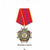Учрежден орден «За заслуги в культуре и искусстве» и медаль «За труды в культуре и искусстве»
