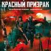 «Красного призрака» покажет «ТВ 1000. Русское кино»
