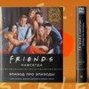 Книга о сериале «Друзья» впервые выйдет на русском языке ограниченным тиражом