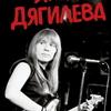 Первая биография Янки Дягилевой будет издана в сентябре