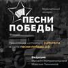 Суперфинал конкурса «Песни Победы» состоится в день окончания Второй мировой войны