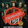 Концерт «Арии» в Петербурге перенесен на середину ноября