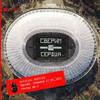«Би-2» сделали live-альбом «Сверим сердца» из концерта в пустых «Лужниках» (Слушать)