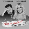 Стас Михайлов и Таисия Повалий представили новый дуэт спустя 11 лет после «Отпусти» (Слушать)