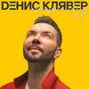 Рецензия: Денис Клявер - «Тебя удача найдёт»