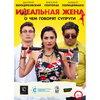 Михаил Полицеймако, Дмитрий Белоцерковский и Виктория Полторак распутают семейные тайны в «Идеальной жене»