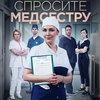 Елена Панова сыграла «секретного» врача в сериале «Спросите медсестру» на Первом