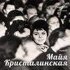 «Мелодия» выпустила винил Майи Кристалинской, ставшей символом «оттепели» (Слушать)