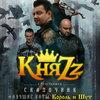 «КняZz» объединит в «Сказочнике» песни с «Домашнего альбома» и хиты «Короля и шута»