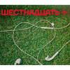 Виктория Толстоганова и Александр Цыпкин поднимут проблемы современных подростков в «Шестнадцать +» (Видео)