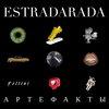Рецензия: Estradarada - «Артефакты»