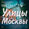 Стас Намин подготовил «Улицы Москвы» ко Дню города (Слушать)