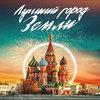 Филипп Киркоров с отцом, Зарой и Александром Панайотовым подарили Москве «Лучший город земли»