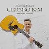 Дмитрий Хмелев выпустил альбом к юбилею Александра Розенбаума (Слушать)