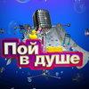 Открывается второй сезон музыкального конкурса «Пой в душе» (Видео)