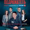Евгения Крюкова и Полина Филоненко раскроют преступления «Подражателя» на «России»