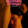 «Молоко птицы» с Еленой Лядовой появится в октябре