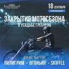 Андрей Ковалев и «Пилигрим» закроют мотосезон фестивалем в усадьбе Гребнево
