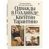 Дебютный роман Квентина Тарантино «Однажды в Голливуде» выйдет на русском языке