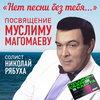 Хиты Муслима Магомаева прозвучат в ММДМ