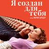 Фильм Марии Шрадер «Я создан для тебя» выдвинут на «Оскар»