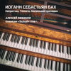 «Мелодия» выпустила запись Алексея Любимова на отреставрированном клавесине Фридриха Великого (Слушать)