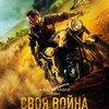 «Своя война» Алексея Чадова начнется в ноябре