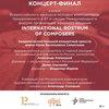 На победу во Всероссийском конкурсе молодых композиторов претендуют семь авторов