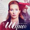 Анастасия Панина станет «Шушей» на «России»