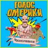 «Голос Омерики» пригласит всех в «Чехословакию» осенью