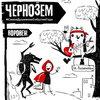 Фестиваль «Чернозем» отменен за сутки до старта
